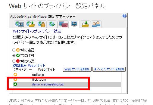 GoogleChromeでマイクが使えない008