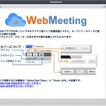 テレビ会議(Web会議)システム 全体イメージ