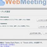 テレビ会議(Web会議)システム オーディオ設定