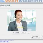テレビ会議(Web会議)システム カメラ設定