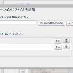 テレビ会議(Web会議)システム ホワイトボード機能資料アップロード