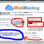 テレビ会議(Web会議)システム ホワイトボード機能手書き機能