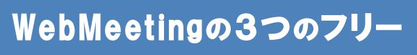 webmeetingの3つのフリー