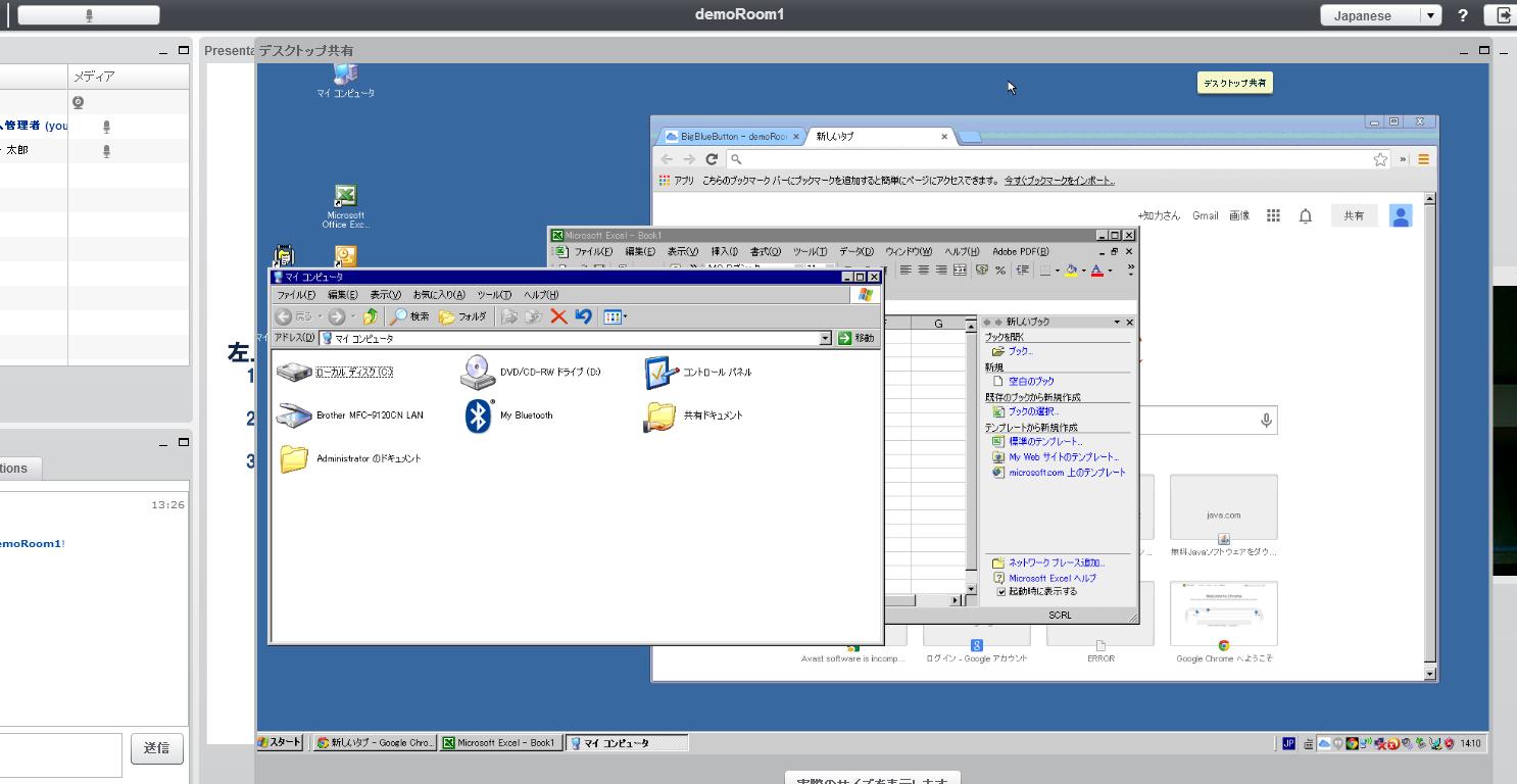 テレビ会議(Web会議)システム デスクトップ共有機能