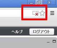 GoogleChromeでマイクが使えない001