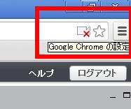 GoogleChromeでマイクが使えない002