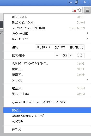 GoogleChromeでマイクが使えない003