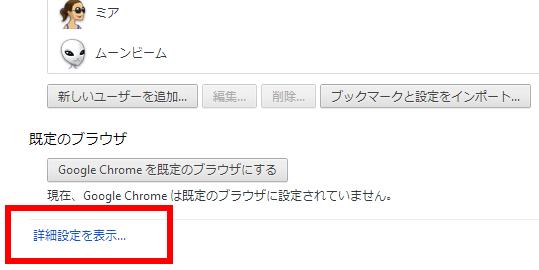 GoogleChromeでマイクが使えない004