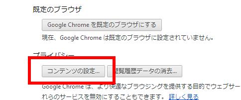 GoogleChromeでマイクが使えない005