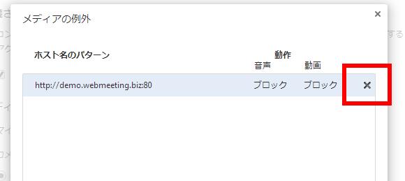 GoogleChromeでマイクが使えない007